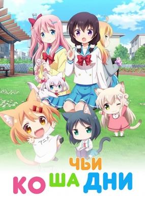 Кошачьи дни / Nyanko Days