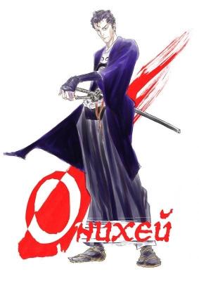 Онихэй / Onihei