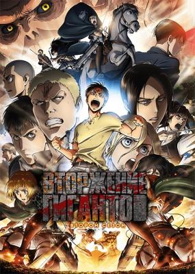 Вторжение Гигантов (второй сезон) / Attack on Titan 2nd Season