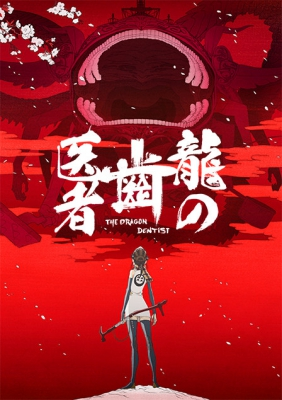 Драконий дантист / Ryuu no Haisha