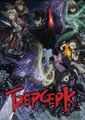 Берсерк (2017) / Berserk (2017)