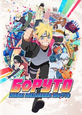 Боруто: Новое поколение Наруто / Boruto: Naruto Next Generations