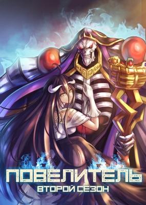 Повелитель (второй сезон) / Overlord Second Season