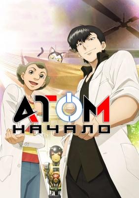 Атом: Начало / Atom: The Beginning
