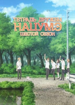 Тетрадь дружбы Нацумэ (шестой сезон) / Natsume Yuujinchou Roku