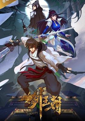 Династия Меча / Sword Dynasty