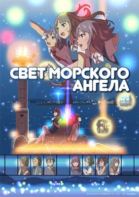 Свет морского ангела / Clione no Akari
