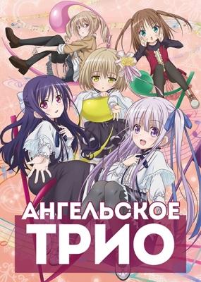 Ангельское трио / Tenshi no 3P!