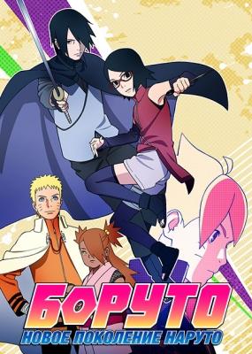 Боруто: Новое поколение Наруто / Boruto: Naruto Next Generations 1-75 серии из 500 (HD 720)