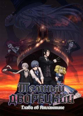Темный дворецкий: Глава об Атлантике / Kuroshitsuji Movie: Book of the Atlantic