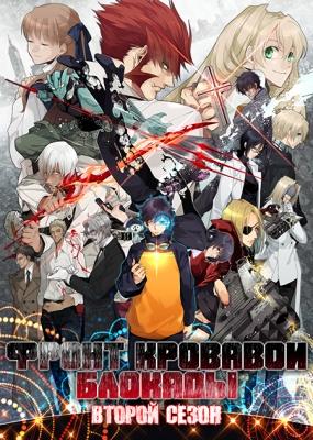 Фронт кровавой блокады (второй сезон) / Kekkai Sensen & Beyond
