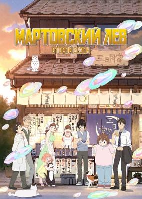 Мартовский лев (второй сезон) / 3-gatsu no Lion Second Season