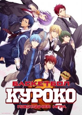 Баскетбол Куроко: Последняя игра / Gekijouban Kuroko no Baske: Last Game