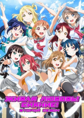 Живая любовь! Сияние! (второй сезон) / Love Live! Sunshine! Second Season