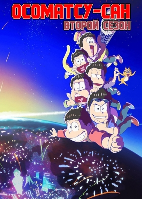 Осоматсу-сан 2 сезон / Osomatsu-san Second Season