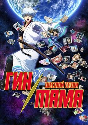 Гинтама (шестой сезон) / Gintama. Porori Hen