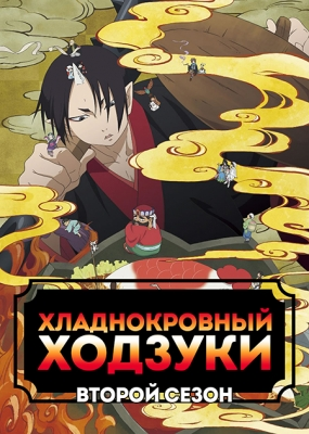 Хладнокровный Ходзуки 2 сезон / Hoozuki no Reitetsu Second Season 1-25 серии из 26
