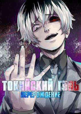 Токийский гуль 3 сезон / Tokyo Ghoul: Re 1-8 серии из 12 (9 серия - 28 мая)