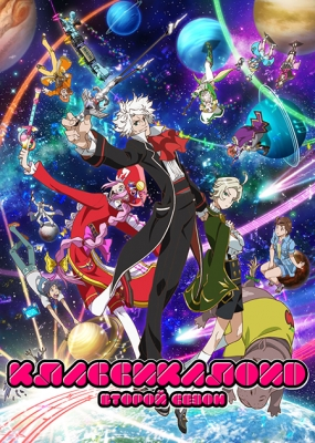 Классикалоид (второй сезон) / Classicaloid Second Season