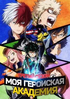 Моя геройская академия 3 сезон / Boku no Hero Academia 3rd Season 1-8 из 12+ (9 серия - 2 июня)
