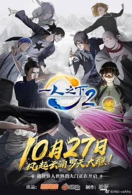 Один из отвергнутых: Изгой (второй сезон) / Hitori no Shita: The Outcast Second Season
