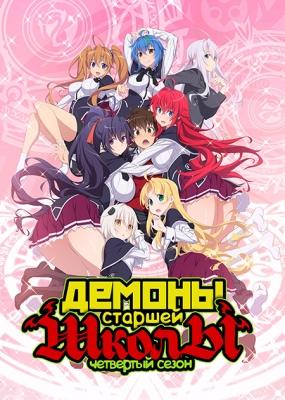 Демоны старшей школы 4 сезон / High School DxD Hero 1-7 серия из 12 (8 серия - 28 мая)