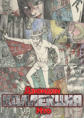 Коллекция Дзюндзи Ито / Itou Junji: Collection