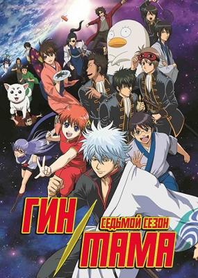 Гинтама (седьмой сезон) / Gintama. Shirogane no Tamashii-hen