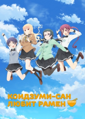 Коидзуми-сан любит рамен / Ramen Daisuki Koizumi-san