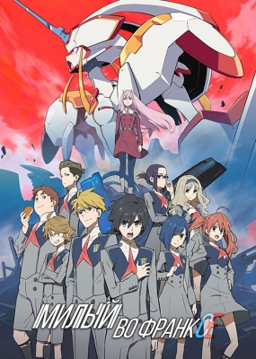 Милый во Франкcе / Darling in the FranXX 1-19 серии из 24 (20 серия - 2 июня)