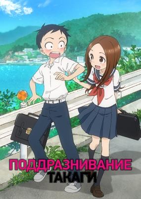 Поддразнивание Такаги / Karakai Jouzu no Takagi-san