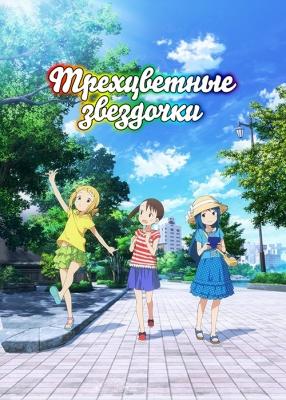 Трехцветные звездочки / Mitsuboshi Colors