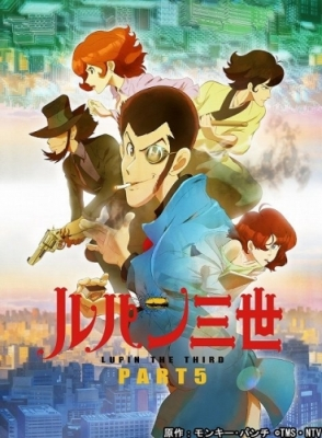 Люпен 3 (шестой сезон) / Lupin Sansei: Adventure in France