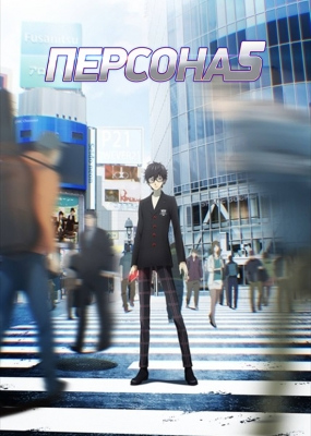 Персона 5 / Persona 5 The Animation