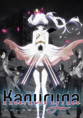 Калигула / Caligula с 1-7 серии из 12 (8 серия - 27 мая)