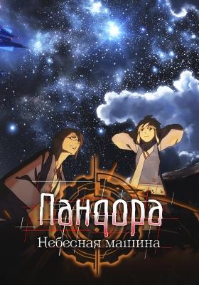 Небесная машина Пандора / Juushinki Pandora 1-9 серии из 12 (10 серия - 30 мая)