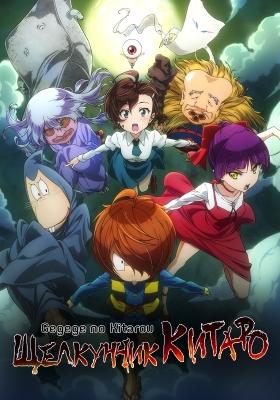 Щелкунчик Китаро / Gegege no Kitarou 1-13 серия