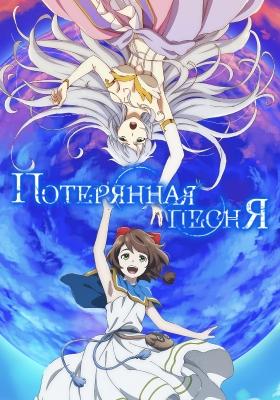 Потерянная песня / Lost Song 1-8 серия из 12 (9 серия - 29 мая)