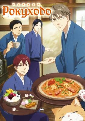 Чайная «Рокуходо» / Rokuhoudou Yotsuiro Biyori с 1-7 серии из 12 (8 серия - 28 мая)