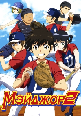 Второй Мэйджор / Major 2nd (TV) 1-12 серии из 12