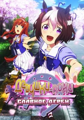 Девушки-пони: Славное дерби / Uma Musume: Pretty Derby 1-9 серия (10 - 27 мая)