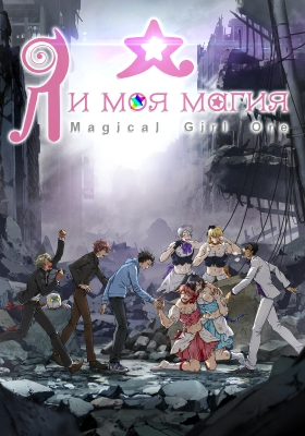 Я и моя магия / Mahou Shoujo Ore  1-12 серия из 12