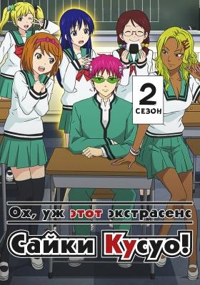 Ох, уж этот экстрасенс Сайки Кусуо! 2 сезон / Saiki Kusuo no Psi Nan Second Season 1-19 серии из 24 (20 серия - 30 мая)