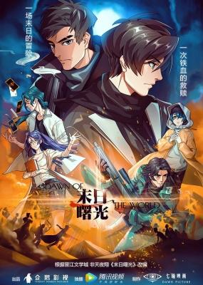 Рассвет судного дня / Mo Ri Shu Guang 1 серия из 20 (2 серия - 30 мая)