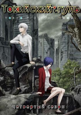 Токийский гуль (четвертый сезон) / Tokyo Ghoul: Re 2nd Season