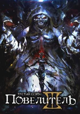 Повелитель (третий сезон) / Overlord 3rd Season