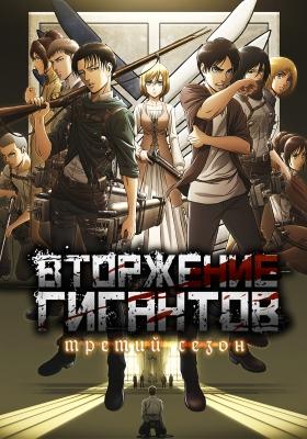 Вторжение Гигантов (третий сезон) / Attack on Titan 3rd Season