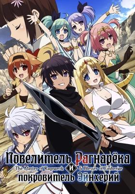 Повелитель Рагнарёка и покровитель Эйнхерий / Hyakuren no Haou to Seiyaku no Valkyria