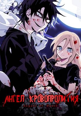 Ангел кровопролития / Satsuriku no Tenshi