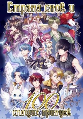Страна снов и 100 спящих принцев / Yume Oukoku to Nemureru 100 Nin no Ouji-sama